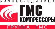 Бизнес-единица ГМС Компрессоры